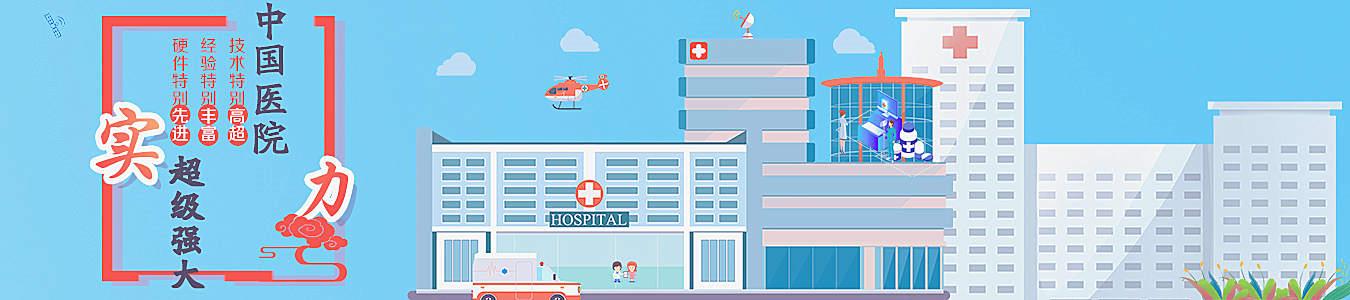 医院转诊合作 - 1_副本